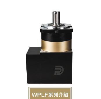WPLF90直角精密行星减速器